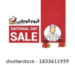 national day sale written in... | Shutterstock .eps vector #1833611959