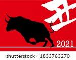 cow new year's card zodiac... | Shutterstock .eps vector #1833763270