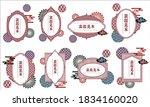 set of japanese pattern frame...   Shutterstock .eps vector #1834160020