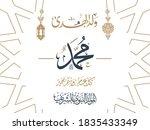 arabic islamic typography... | Shutterstock .eps vector #1835433349