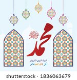 islamic art and mawlid al nabi...   Shutterstock .eps vector #1836063679