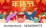 spring festival banner  chinese ... | Shutterstock . vector #1836084079