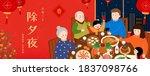 new year s ever for family... | Shutterstock .eps vector #1837098766