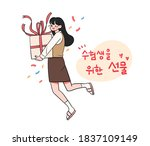 korean sat concept hand drawn... | Shutterstock .eps vector #1837109149