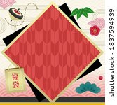 japanese new year sale ad... | Shutterstock .eps vector #1837594939