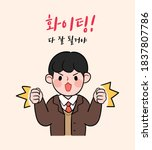 korean sat concept hand drawn... | Shutterstock .eps vector #1837807786