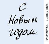 happy new year lettering in...   Shutterstock .eps vector #1838174806