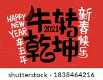 2021 lunar new year year of the ... | Shutterstock .eps vector #1838464216