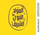 islamic calligraphy of al...   Shutterstock .eps vector #1839225100