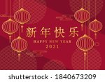 chinese new year 2021 year of...   Shutterstock .eps vector #1840673209