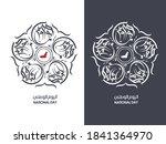 national day written in arabic... | Shutterstock .eps vector #1841364970