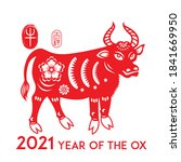 year of  the ox  chinese zodiac ... | Shutterstock . vector #1841669950