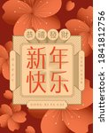 cherry blossom chinese new year ... | Shutterstock .eps vector #1841812756