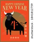 chinese new year of the ox... | Shutterstock .eps vector #1841812759