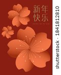 cherry blossom chinese new year ... | Shutterstock .eps vector #1841812810