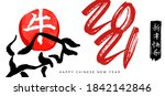 happy chinese new year of the... | Shutterstock .eps vector #1842142846