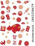 2021 japanese new year's card... | Shutterstock .eps vector #1842258679