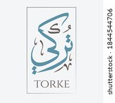 creative arabic calligraphy. ... | Shutterstock .eps vector #1844544706
