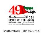illustration banner with uae... | Shutterstock .eps vector #1844570716