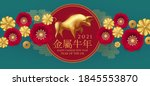 happy chinese new year 2021 ... | Shutterstock .eps vector #1845553870