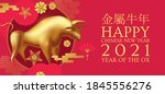 happy chinese new year 2021 ... | Shutterstock .eps vector #1845556276