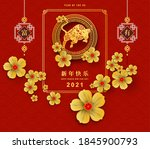 happy chinese new year 2021...   Shutterstock .eps vector #1845900793