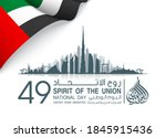 49 Uae National Day Banner With ...