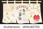 illustration of a japanese...   Shutterstock .eps vector #1846182703