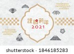 it is a new year's card for... | Shutterstock .eps vector #1846185283