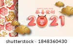 chinese new year 2021 year of... | Shutterstock .eps vector #1848360430
