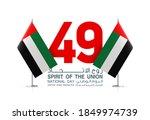 illustration banner 49 uae... | Shutterstock .eps vector #1849974739