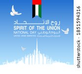 48 uae national banner with uae ... | Shutterstock . vector #1851594316