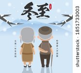 dong zhi or winter solstice...   Shutterstock .eps vector #1851733003