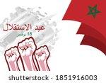 translation  independence day ... | Shutterstock .eps vector #1851916003