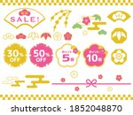 new year holidays sale icon set....   Shutterstock .eps vector #1852048870