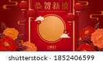chinese new year invitation and ...   Shutterstock .eps vector #1852406599
