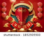 paper cut style new year poster ... | Shutterstock .eps vector #1852505503