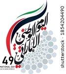 national day 49 united arab... | Shutterstock .eps vector #1854204490