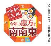 "japan's annual event ""setsubun"" ... | Shutterstock .eps vector #1854408490"