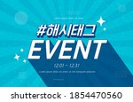 shopping event typography... | Shutterstock .eps vector #1854470560