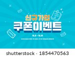 shopping event typography... | Shutterstock .eps vector #1854470563