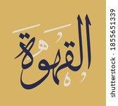 creative arabic calligraphy. ...   Shutterstock .eps vector #1855651339