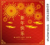happy chinese new year with...   Shutterstock .eps vector #1856188459
