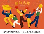 cute young teenagers dancing... | Shutterstock . vector #1857662836