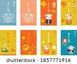 envelope set of the new year's... | Shutterstock .eps vector #1857771916