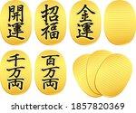 illustration material set of... | Shutterstock .eps vector #1857820369