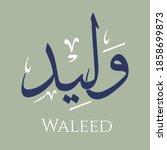creative arabic calligraphy. ... | Shutterstock .eps vector #1858699873
