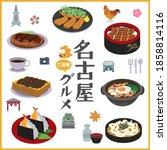 introducing local specialties... | Shutterstock .eps vector #1858814116