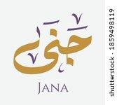 creative arabic calligraphy. ... | Shutterstock .eps vector #1859498119