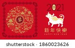 happy chinese new 2021  year ... | Shutterstock .eps vector #1860023626